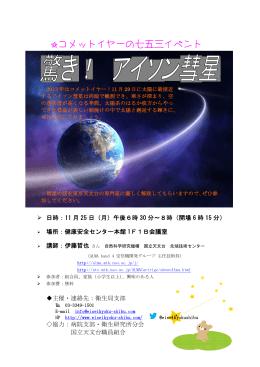 コメットイヤーの七五三イベント(アイソン彗星)2013