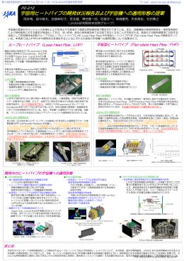 宇宙用ヒートパイプの開発状況報告および宇宙機への適用形態の提案