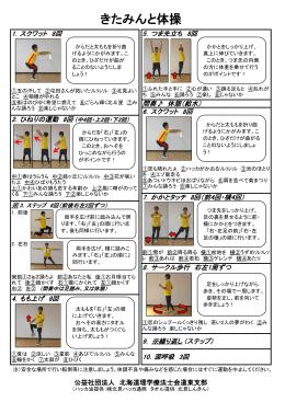 きたみんと体操 - 北海道理学療法士会