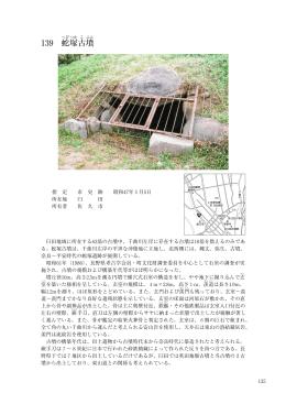 139 蛇 塚 古 墳