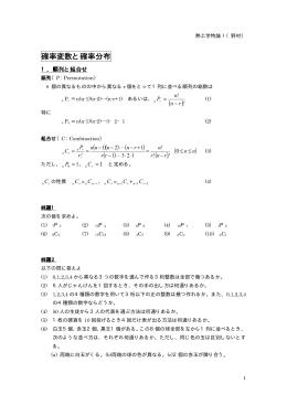 確率変数と確率分布