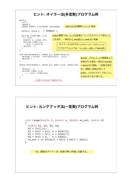 ヒント: オイラー法(多変数)プログラム例 ヒント: ルンゲクッタ法(一変数