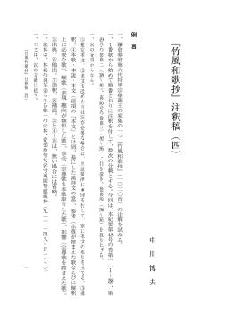 ﹃竹風和歌抄﹄注釈稿︵四︶