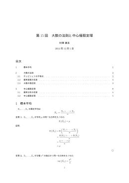 第 15 回 大数の法則と中心極限定理