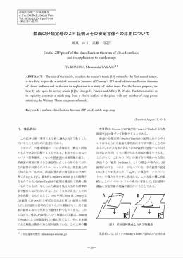 曲面の分類定理のZーP証明とその安定写像への応用について