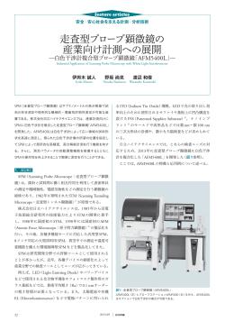 走査型プローブ顕微鏡の産業向け計測への展開 ―白色干渉計複合型