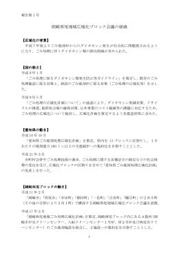 岡崎西尾地域広域化ブロック会議の経緯