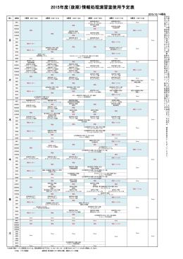 2015年度(後期)情報処理演習室使用予定表