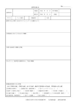 演習記録 A - 京都府立医科大学