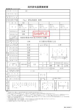 局所排気装置摘要書sample