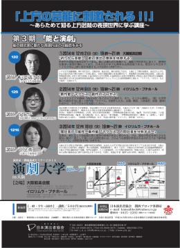 演劇大学 - 日本演出者協会