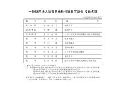 一般財団法人滋賀県市町村職員互助会 役員名簿