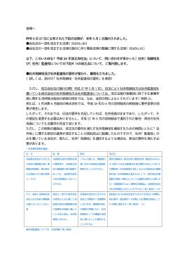 【PDF】会社法改正について