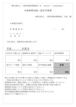 研修記録 - 大阪府病院薬剤師会