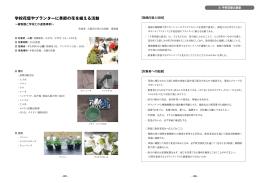 8.子供花植え教室