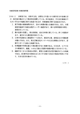 H26公表例題 初級教養試験(PDF:476KB)