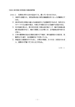 H27公表例題 行政B(高卒程度)教養試験(PDF:196KB)