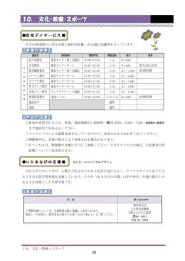 10. 文化・教養・スポーツ