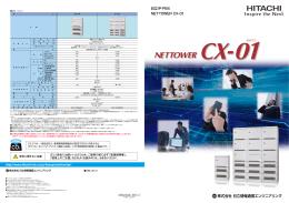 日立IP-PBX NETTOWER CX-01カタログ
