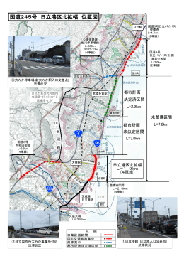 国道245号 日立港区北拡幅 位置図