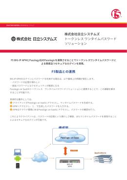 株式会社日立システムズ トークンレス ワンタイムパスワード