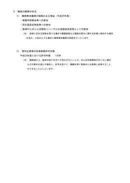5 職員の服務の状況 (1) 職務専念義務の免除の主な理由(平成