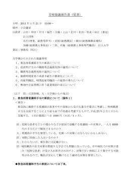 労使協議報告書(覚書)