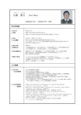 大蔵 雅夫 - 徳島文理大学