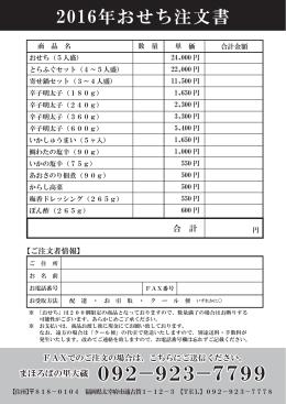 2016年おせち FAX注文書 - 日本料理 まほろばの里 大蔵