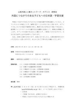 外国につながりのある子どもへの日本語・学習支援