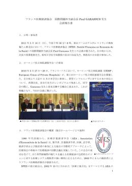 フランス医療経済協会Paul GARASSUS副会長との会談について(H23