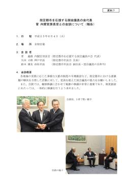 指定都市を応援する国会議員の会代表 菅 内閣官房長官との会談
