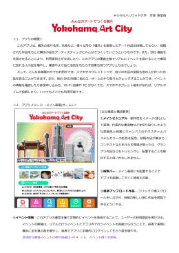 デジタルハリウッド大学 芳賀 恵里香 <1.アプリの概要> このアプリは