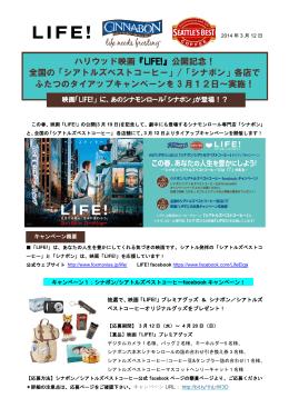 ハリウッド映画 『LIFE!』 公開記念! 全国の「シアトルズベスト