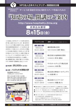 「知恵の場」開講のご案内 - 日本ホスピタリティ推進協会