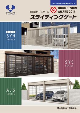 車庫前ゲートシリーズ - 東工シャッター株式会社