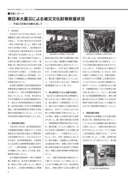 活動レポート「東日本大震災による被災文化財等救援状況」