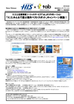 「H.I.S.みんなで選ぶ海外ベストスポット」キャンペーン実施!