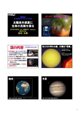 講演資料 - 国立天文台