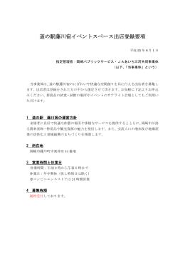 道の駅藤川宿イベントスペース出店登録要項