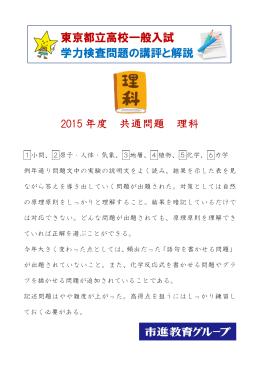 2015年 東京都立高校入試 理科