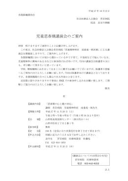 講演会申込書(PDF) - 若宮病院