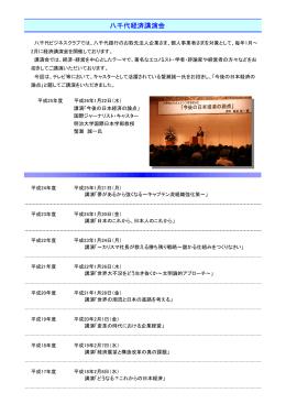 14.01.22 平成25年度 八千代経済講演会