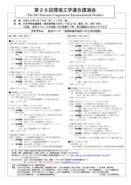 日本学術会議公開シンポジウム「第26回環境工学連合講演会」