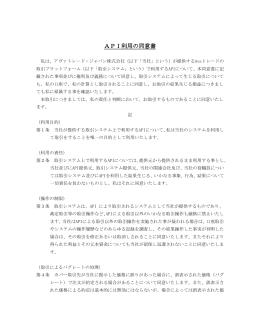 API利用の同意書 - AVATRADE