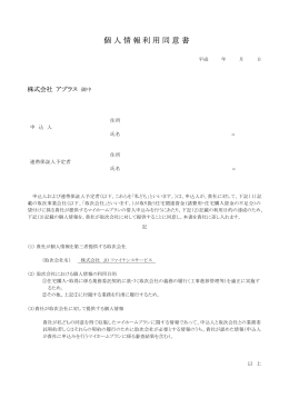 個人情報利用同意書 - 株式会社JOファイナンスサービス
