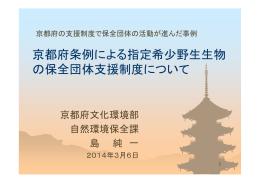 京都府条例による指定希少野生生物 の保全団体支援制度について