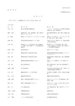 人事異動(次長・課長級)に関するお知らせ(PDF:353 KB)
