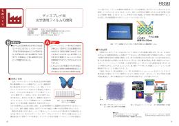 【ものづくり】 ディスプレイ用光学透明フィルムの開発