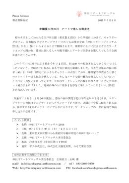 神田川アートブロッサム2015PR資料